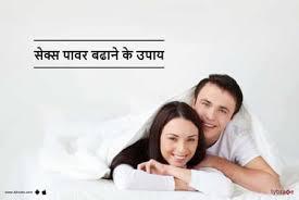 महिलाओं में से*स इच्छा बढ़ाने के घरेलू उपाय