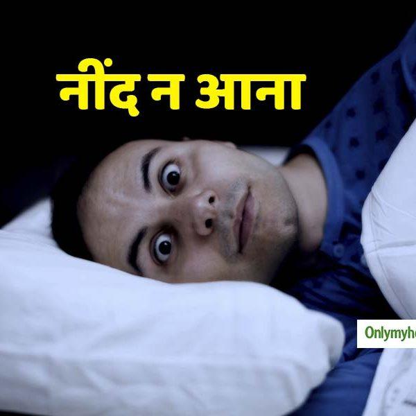 नींद न आने के घरेलु उपाय