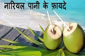 नारियल पानी पीने के ये 7 फायदे