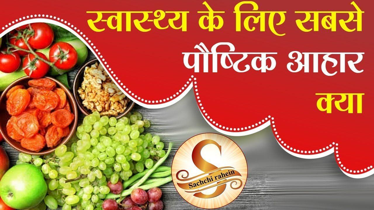 पौष्टिक आहार के गुण और फायदे