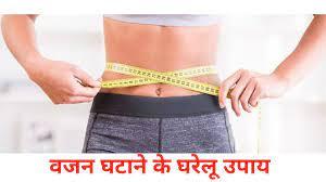 मोटापा कम करने के घरेलू नुस्खे